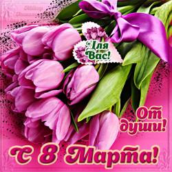 С праздником Дорогие женщины!